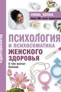 Психология и психосоматика женского здоровья. О чем молчат женские болезни Ротова И.