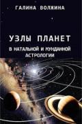 Узлы планет в натальной и мунданной астрологии Волжина Г.
