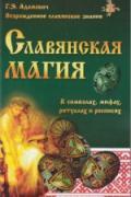 Славянская магия в символах, мифах, ритуалах и росписях Адамович Г.