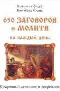 650 заговоров и молитв на каждый день. Старинный лечебник и обережник Крючкова О., Крючкова Е.