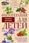 Фитотерапия для детей. Травы жизни Корсун В. и др.