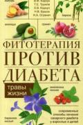 Фитотерапия против диабета. Травы жизни Корсун В. и др.