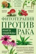 Фитотерапия против рака. Книга надежды Корсун В. и др.