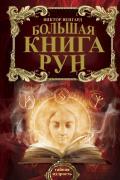 Большая книга Рун Венгард В.