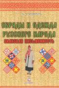 Обряды и одежда русского народа. Знаковая письменность Кутенков П.