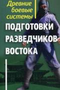 Древние боевые системы подготовки разведчиков Востока Адамович Г.