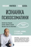 Изнанка психосоматики. Мышление PSY2.0 Филяев М., Боева Л.