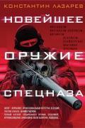 Новейшее оружие спецназа. Иллюстрированная энциклопедия Лазарев К.