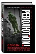 Революtion! Основы революционной борьбы в современную эпоху Соловей В.
