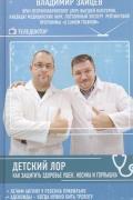Детский ЛОР. Как защитить здоровье ушек, носика и горлышка Зайцев В.