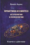 Практика и синтез астрологии и психологии. Ключи к действию Адамс Я.