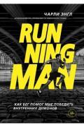 Running Man. Как бег помог мне победить внутренних демонов Энгл Ч.