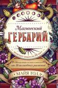 Магический гербарий. Вдохновляющие послания и ритуалы от 36 волшебных растений (книга-оракул и 36 карт для гадания) Толл М.