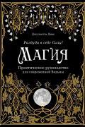 Магия. Практическое руководство для современной Ведьмы Диас Д.