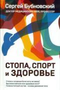 Стопа, спорт и здоровье Бубновский С.