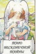 Таро Бесконечной Тайны (78 карт с инструкцией)