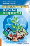 Метафорические карты для саморазвития. Суфийские лунные стоянки (28 карт + книга) Гаврилова Н., Палагин В.