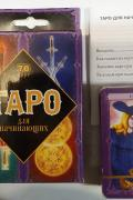 Таро для начинающих (78 карт + руководство в коробке с европодвесом) Александрова М.