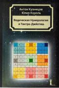 Ведическая Нумерология и Тантра-Джйотиш Кузнецов А., Король Ю.
