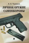 Личное оружие самообороны Черников В.