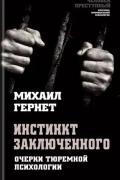 Инстинкт заключенного. Очерки тюремной психологии Гернет М.