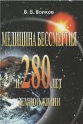 Медицина бессмертия и 280 лет земной жизни Волков В.