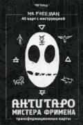 АнтиТаро мистера Фримена. Трансформационные карты (40 карт с инструкцией) Рей А.