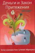 Деньги и Закон Притяжения (60 карт в коробке) Хикс Э., Хикс Д.