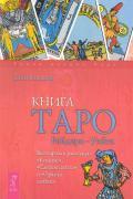 """Книга Таро Райдера-Уэйта. Все карты в раскладах """"Компас"""", """"Слепое пятно"""" и """"Оракул любви"""" Банцхаф Х."""