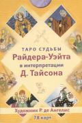 Таро судьбы Райдера-Уэйта в интерпретации Д. Тайсона (78 карт) Тайсон Д.