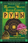 Руны. Тайная магия богов Севера. 25 деревянных рун и руководство для гадания Матвеев С.