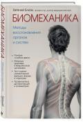 Биомеханика. Методы восстановления органов и систем Блюм Е.