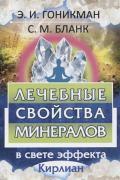 Лечебные свойства минералов в свете эффекта Кирлиан Гоникман Э., Бланк С.