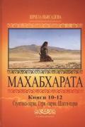 Махабхарата. Книга 10-12. Сауптика-парва. Стри-парва. Шанти-парва Шрила Вьясадева