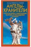 Ангелы-хранители. 3 способа войти с ними в контакт, получить от них поддержку и защиту Медведев А., Медведева И.