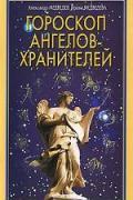 Гороскоп ангелов-хранителей Медведев А., Медведева И.