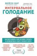 Интервальное голодание. Как восстановить свой организм, похудеть и активизировать работу мозга Фанг Д., Мур Д.