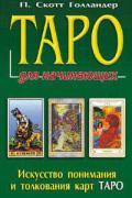 Таро для начинающих. Искусство понимания и толкования карт Таро Скотт П.