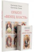 """Оракул """"Венец власти"""" (книга + 58 карт) Крючкова О., Крючкова Е."""