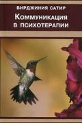 Коммуникация в психотерапии Сатир В.