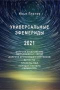 Универсальные эфемериды на 2021 г. Платов И.