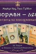 Ленорман - легко. Быстрые ответы на повседневные вопросы. 36 карт и книга с комментариями Кац М., Гудвин Т.