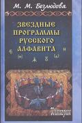 Звездные программы русского алфавита Безлюдова М.