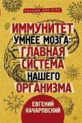Иммунитет умнее мозга: главная система нашего организма Качаровский Е.