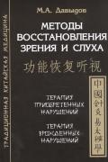 Методы восстановления зрения и слуха Давыдов М.