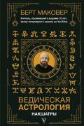 Ведическая астрология. Накшатры Маковер Б.