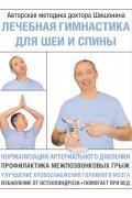 Лечебная гимнастика для шеи и спины Шишонин А.