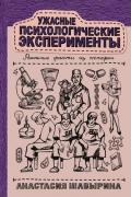 Ужасные психологические эксперименты: реальные факты из истории Шавырина А.