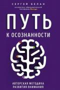 Путь к осознанности. Авторская методика развития внимания Белан С.