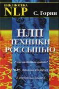 НЛП: Техники россыпью Горин С.